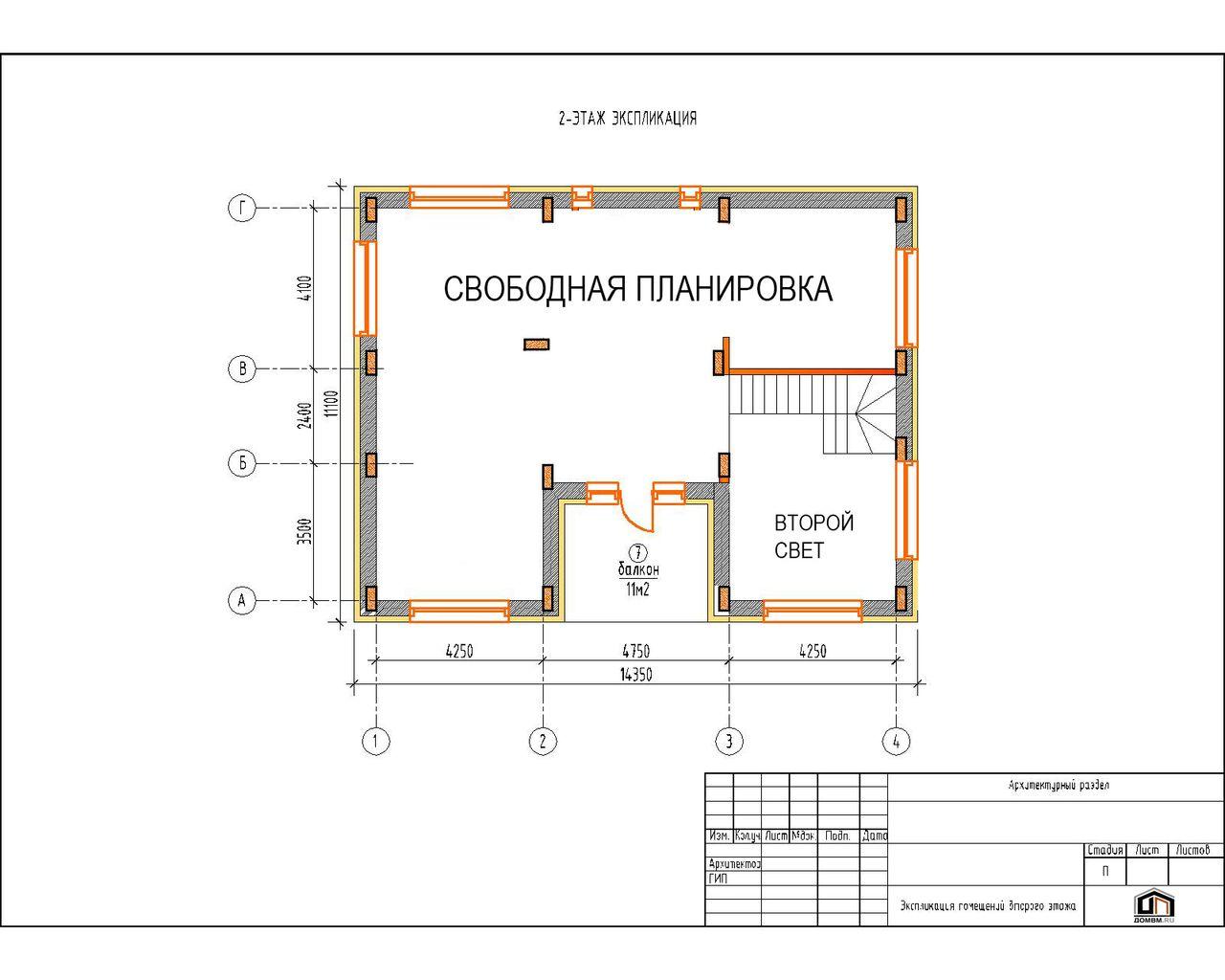 проект частного дома Бремар 2этаж